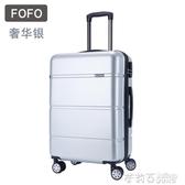 行李箱 FOFO鋁框行李箱男24寸萬向輪拉桿旅行箱女26寸韓版密碼拖拉皮箱子 茱莉亞