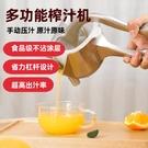 德國手動榨汁器榨汁神器壓水果榨汁機家用小型擠壓器多功能壓汁器 快速出貨