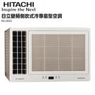 HITACHI 日立9-10坪變頻式 側吹冷專窗型冷氣 RA-60QV **免費基本安裝+舊機回收**