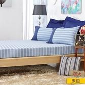 HOLA 自然針織條紋床包加大 城市藍