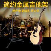 吉他架子立式支架吉他架家用吉他琴架通用款民謠吉他支架地架學生jy