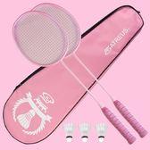 ats羽毛球拍雙拍碳素碳纖維單拍進攻全耐打耐用型成人女生粉色2支