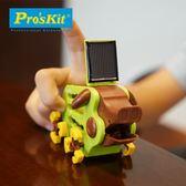 又敗家@台灣製造Pro'skit寶工科學玩具太陽能動力野豬GE-682創意DIY模型環保無毒親子玩具科玩