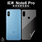 背膜 紅米 Note6 Pro *6.26吋 似包膜 爽滑 背貼 保護貼 手機膜 背面貼 保護膜 防刮 貼膜