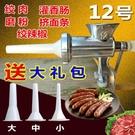 裝臘腸灌腸機絞肉機家用大手動絞罐香腸機罐腸器做香腸的機器工具 【99免運】