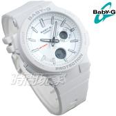 Baby-G CASIO卡西歐 BGA-255-7A 熱愛自由與冒險 WANDERER 雙顯錶 白色 女錶 BGA-255-7ADR