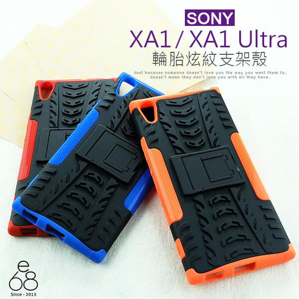 E68精品館 輪胎紋 SONY Xperia XA1 G3125 / XA1 Ultra G3226 手機殼 支架 防摔 炫紋