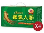 【李時珍】黃金紀元養氣人蔘飲(14入)X4盒組