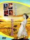 【停看聽音響唱片】【DVD】英格麗.褒曼...