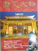 【書寶二手書T2/雜誌期刊_FFM】歷史文物_149期_台灣的桂冠詩人-魏清德先生二三事