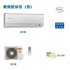 日立5~6坪變頻分離式冷暖氣 RAS-36HK1/RAC-36HK1