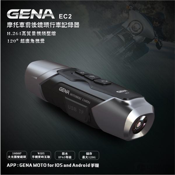 GENA EC2 行車記錄器,雙鏡頭,前後鏡頭