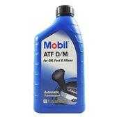 【MOBIL】ATF D/M 3號 自動變速箱油 自排油 美孚