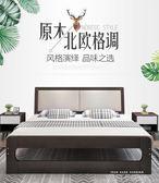 北歐實木床雙人床主臥家具單人床1.5m1.8米床現代簡約軟包軟靠床igo 依凡卡時尚
