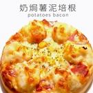 瑪莉屋口袋比薩pizza【奶焗薯泥培根披薩】薄皮/一入