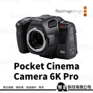 【BMD】Blackmagic Pocket Cinema Camera 6K Pro 專業攝影機《 Canon EF接環 》BMPCC 6K PRO【不含鏡頭】