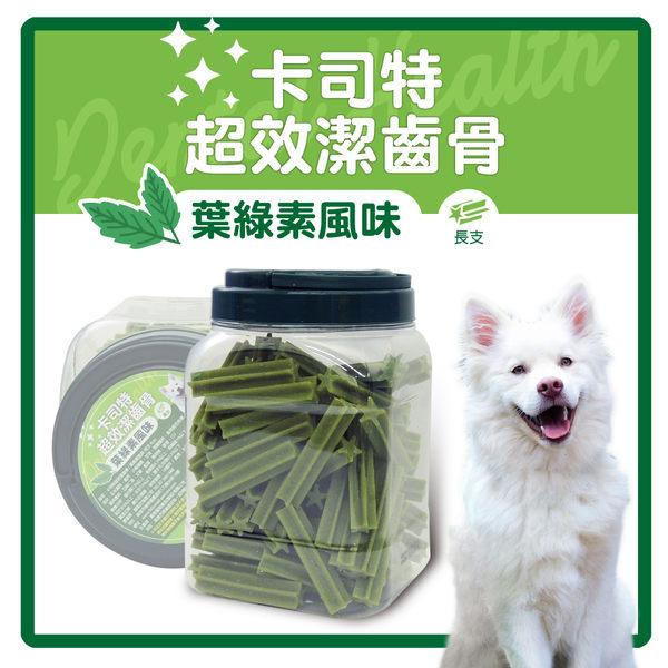 【力奇】卡司特 超效潔齒骨/潔牙骨-葉綠素風味-長支(7cm)-800g/桶裝 可超取 (D001G04)