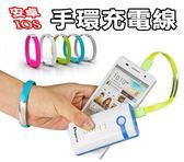 【現貨】創意手環 充電線 傳輸線 數據線 蘋果 資料線 快充線 安卓 iPhone Micro USB 265B25