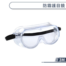 【3M】防霧護目鏡 防飛沫防塵 防護眼罩 防護眼鏡 防護鏡 防疫小物