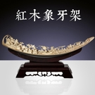 紅木雕刻工藝品 黑檀木質象牙架擺件底座 ...