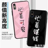iphonex手機殼 超薄新款玻璃全包防摔情侶個ins同款保護套 ZB828『時尚玩家』