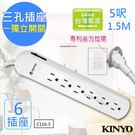 免運費【KINYO】5呎 3P一開六插安全延長線(C116-5)台灣製造