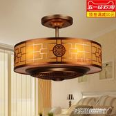 吊扇 中式歐式負離子吊扇燈餐廳書房臥室隱形風扇吊燈美式現代電風扇燈 igo卡洛琳