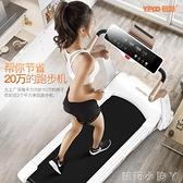 跑步機家用款 多功能超靜音迷你摺疊電動智慧健身器材 NMS蘿莉小腳ㄚ