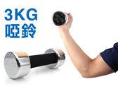ALEX 3kg 電鍍啞鈴(健身 重訓 免運≡排汗專家≡
