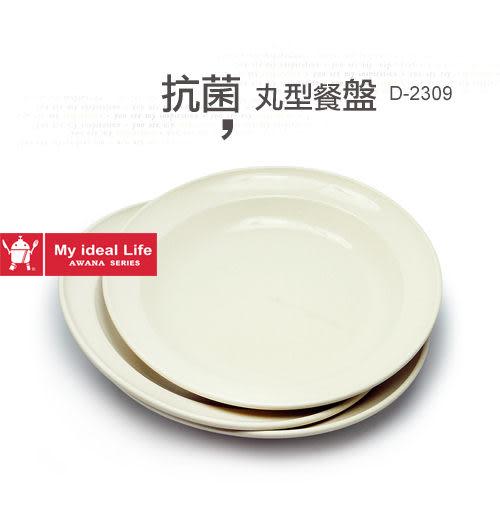AWANA-抗菌丸型餐盤3入(D-2309)