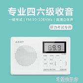 收音機 英語聽力考試專用大學生收音機46調頻FM4級6六級四六級四級 米蘭潮鞋館