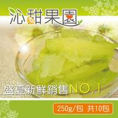 沁甜果園SS.冰釀甘梅芒果青(250g/包,共10包)﹍愛食網
