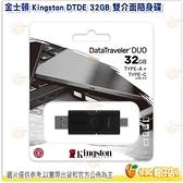 金士頓 Kingston DTDE 32GB Type A+C USB 3.2 雙介面 隨身碟 Type-C 32G