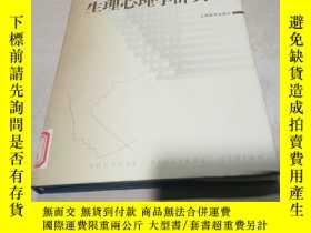 二手書博民逛書店罕見生理心理學辭典(一版一印)Y200392 管林初 上海教育出