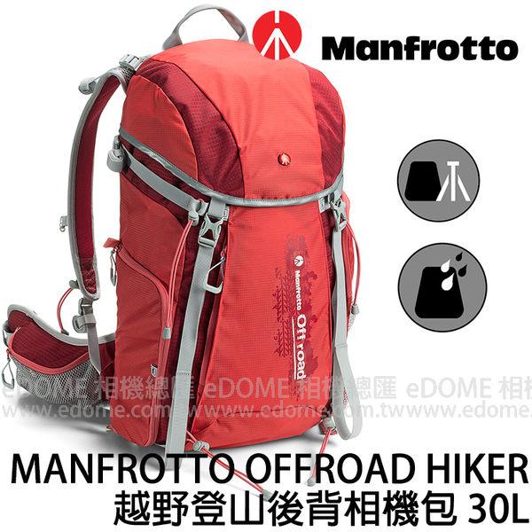EGE 一番購】Manfrotto 30L 越野者雙肩相機背包 登山背包 MB OR-BP-30RD,紅色款【公司貨】