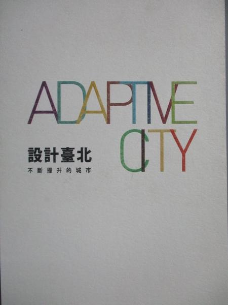 【書寶二手書T3/廣告_XEO】ADAPTIVE CITY 設計臺北_臺北市政府文化局