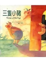 二手書博民逛書店 《三隻小豬》 R2Y ISBN:9574530345│RobertaGherardi