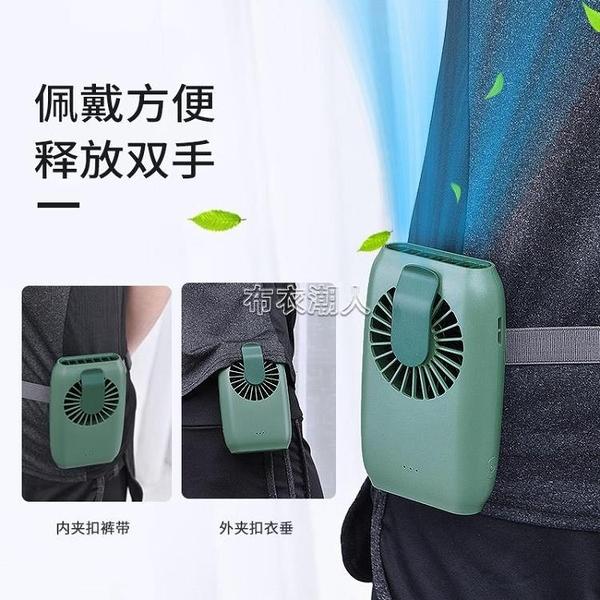 掛腰掛脖手持桌面小風扇便攜式學生隨身迷你小型電扇USB充電靜音 快速出貨