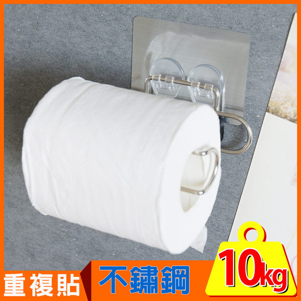 無痕貼 衛生紙架【C0100】peachylife金屬面不鏽鋼捲筒衛生紙架 MIT台灣製 完美主義
