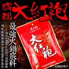 柳丁愛【A247】大紅袍火鍋底料150g...