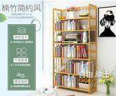 (低價促銷)書櫃書架書櫃書架置物架簡易桌面桌上小書架落地簡約現代實木學生兒童書架WY