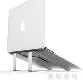 筆記本支架手提電腦架子蘋果桌面增高架散熱器鋁合金電腦墊高底座 DJ3176『美鞋公社』