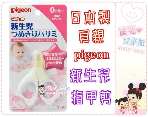 麗嬰兒童玩具館~貝親 pigeon-新生兒指甲剪/短剪刀式指甲剪/嬰兒安全剪刀0+(附透明蓋).日本製