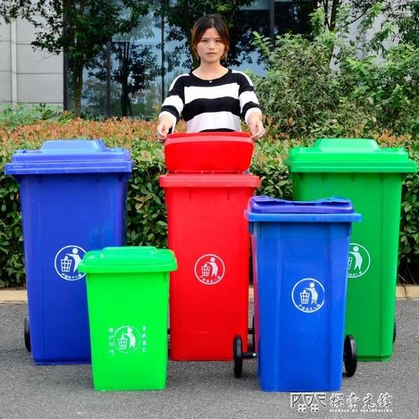 室外環衛垃圾桶大號物業小區塑膠100戶外果皮箱帶蓋ATF 探索先鋒