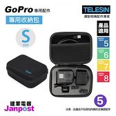 【建軍電器】TELESIN S尺寸收納包 相機包 配件 GoPro 適用 HERO8 7 6 5 全系列 (黑)