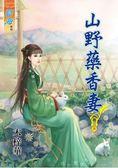 山野藥香妻 卷三(完)