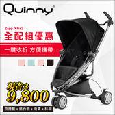 ✿蟲寶寶✿【荷蘭Quinny】限量65折!一體收折 隨性雙向 新生兒嬰兒手推車 Zapp Xtra2 限定4色