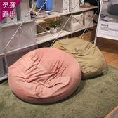 單人沙發 懶人沙發豆袋榻榻米小戶型布藝客廳沙發臥室單人創意懶人椅豆包袋WY【快速出貨】