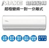 【YUDA悠達集團】MAXE萬士益超極變頻冷暖一對一分離式冷氣MAS-36MV 一級省電 1.25噸 適用4-6坪