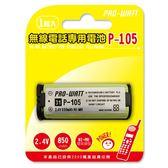 PRO-WATT 無線電話專用充電電池(HHR-P105)